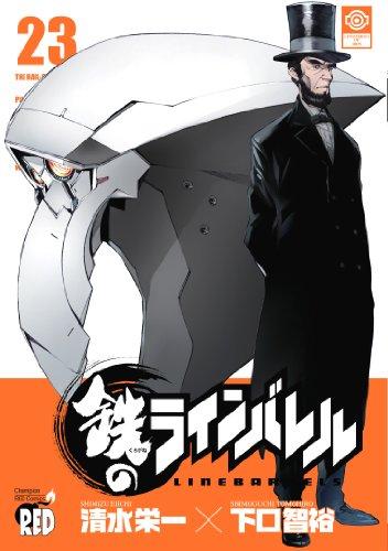 鉄のラインバレル 23 (チャンピオンREDコミックス)