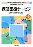 保健医療サービス (MINERVA社会福祉士養成テキストブック)