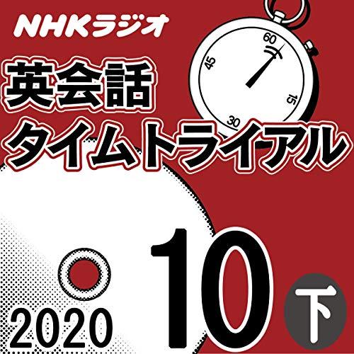 『NHK 英会話タイムトライアル 2020年10月号 下』のカバーアート