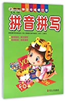 Pinyin And Spelling / Copybook For Entering Elementary School (Chinese Edition)
