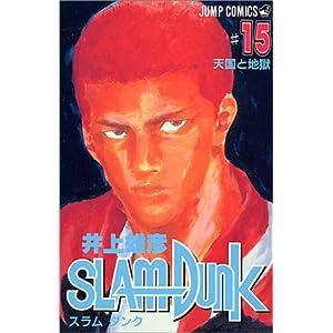 "SLAM DUNK 15 (ジャンプコミックス)"""