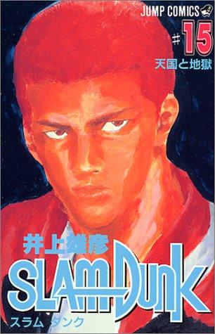 SLAM DUNK 15 (ジャンプコミックス)