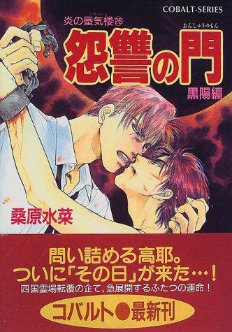 炎の蜃気楼シリーズ(26) 怨讐の門(黒陽編) (コバルト文庫)