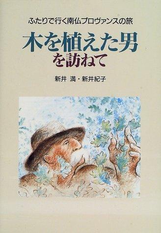 木を植えた男を訪ねて―ふたりで行く南仏プロヴァンスの旅 (MOE BOOKS)