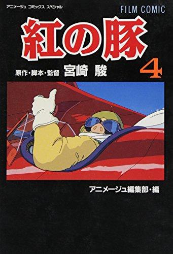 Porco Rosso (4) (ANIMEJUKOMIKKUSUSUPESHARU - Film Comics) (TEXT IN JAPANESE).