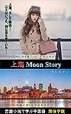 『上海Moon Story』恋愛小説で学ぶ中国語【日中対訳付】: 同じ月を見ていた (LITTLE-KEI.COM)