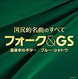 (決定盤)国民的名曲のすべて フォーク GS~真夜中のギター ブルー シャトウ