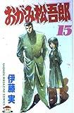 おがみ松吾郎 15 (少年マガジンコミックス)