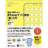絶対に挫折しない iPhoneアプリ開発「超」入門 第8版 【Xcode 11 & iOS 13】 完全対応