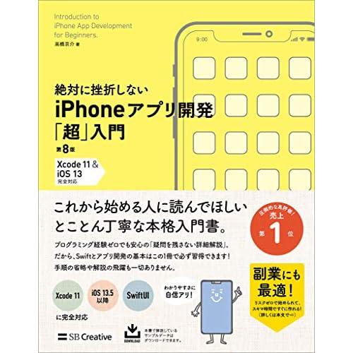 絶対に挫折しない iPhoneアプリ開発「超」入門