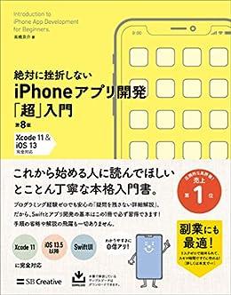 [高橋 京介]の絶対に挫折しない iPhoneアプリ開発「超」入門 第8版 【Xcode 11 & iOS 13】 完全対応