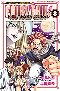 FAIRY TAIL 100 YEARS QUEST 8巻 表紙画像