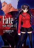 Fate/stay night(8) (角川コミックス・エース)