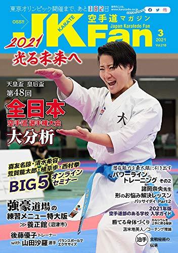 karate magazine JKFan 2021 MAR (Japanese Edition)