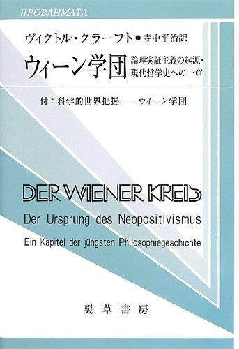 ウィーン学団―論理実証主義の起源・現代哲学史への一章 (双書プロプレーマタ)