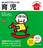 はじめてママ&パパの育児―0~3才赤ちゃんとの暮らし 気がかりがスッキリ! (実用No.1シリーズ)