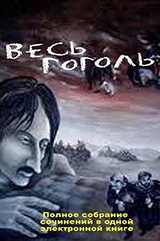Гоголь: Все сочинения в одной книге (Russian Edition) por [Н.В. Гоголь]