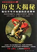 Discovery of History-The Historical Events that We Are Supposed to Know-The Real History-Volume I (Chinese Edition)