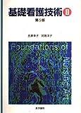 基礎看護技術 (2)