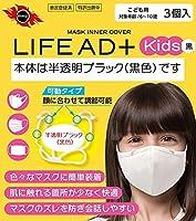 LIFEAD+Kids ライフADプラスキッズブラック マスクインナーカバーブラック半透明黒