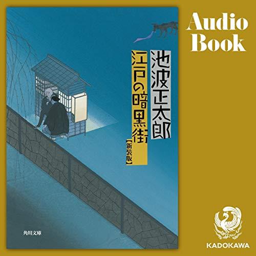 『江戸の暗黒街』のカバーアート