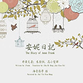 安妮日记 - 安妮日記 [The Diary of Anne Frank] audiobook cover art