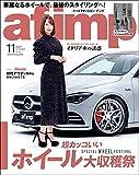 af imp. (オートファッション インプ) 2021年 11月号 雑誌
