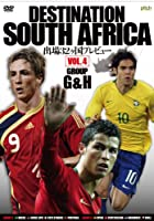DESTINATION SOUTH AFRICA 出場32ヶ国プレビュー VOL.4 GROUP G&H [DVD]