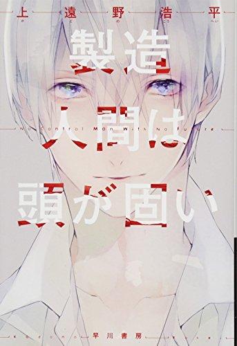 製造人間は頭が固い (ハヤカワ文庫JA) - 上遠野浩平, サマミヤアカザ