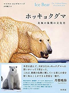 ホッキョクグマ:北極の象徴の文化史