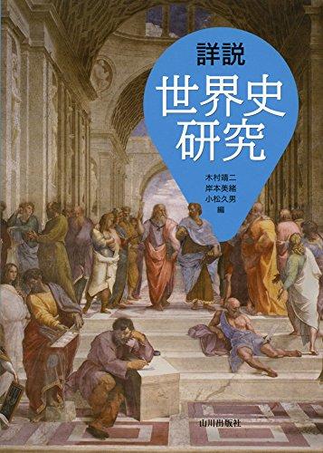 詳説世界史研究の詳細を見る
