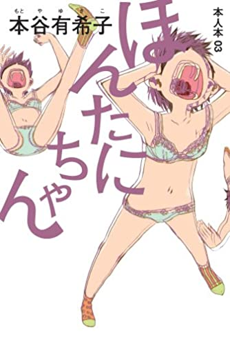 ほんたにちゃん (本人本 3)