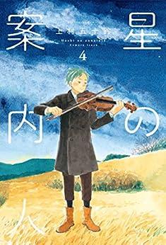 [上村五十鈴]の星の案内人 4巻 (芳文社コミックス)