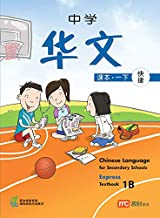 Chinese Language Textbook 1B for Secondary Schools (CLSS) (Express)