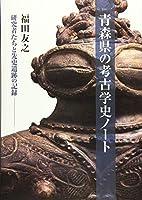 青森県の考古学史ノート―研究者たちと先史遺跡の記録