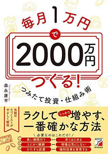毎月1万円で2000万円つくる! つみたて投資・仕組み術 (ASUKA BUSINESS)の詳細を見る