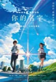 Kimi no NA wa – Your Name – Chinese Movie Wall Poster Print - 43cm x 61cm / 17 Inches x 24 Inches A2