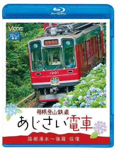 箱根登山鉄道 あじさい電車 箱根湯本~強羅 往復(Blu-ray Disc)