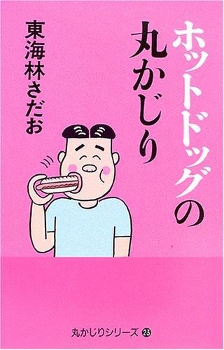 ホットドッグの丸かじり (丸かじりシリーズ)
