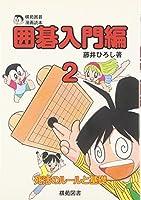 棋苑囲碁漫画読本 囲碁入門編〈2〉死活のルールと基礎