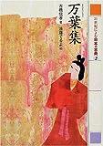 万葉集 (21世紀によむ日本の古典 2)