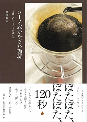 コーノ式かなざわ珈琲~美味しいコーヒーの淹れ方~
