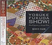 YOSUKE FUKUDA SHOW! 福田洋介作品集