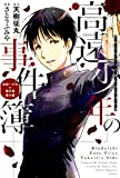 高遠少年の事件簿 (マンガボックスコミックス)