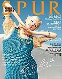 SPUR (シュプール) 2021年4月号 [雑誌]