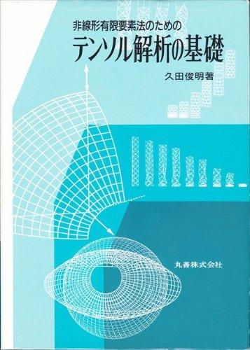 非線形有限要素法のためのテンソル解析の基礎の詳細を見る