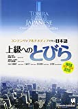 Tobira Gateway to Advanced Japanese -Learning Through Content and Multimedia (Japanese and English Edition)