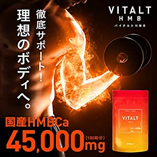 HMB VITALT バイタルト HMB サプリメント 180タブレット HMBCa 45000mg 国産