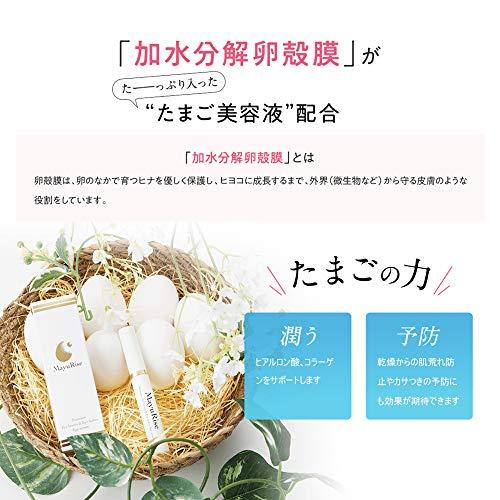 MayuRiseマユライズ4ml眉毛×まつ毛にダブルで使える美容液!(約1ヵ月分)