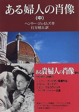 ある婦人の肖像 (中) (岩波文庫)
